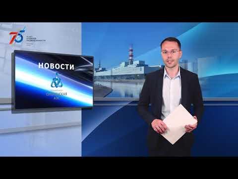 Новости САЭС от 28.04.2020