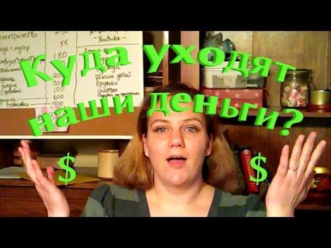 Куда уходят наши деньги? LifeinUSA. жизнь в США.