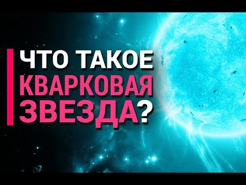 Что такое кварковая звезда?