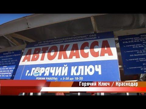 Расписание поездов краснодар ульяновск