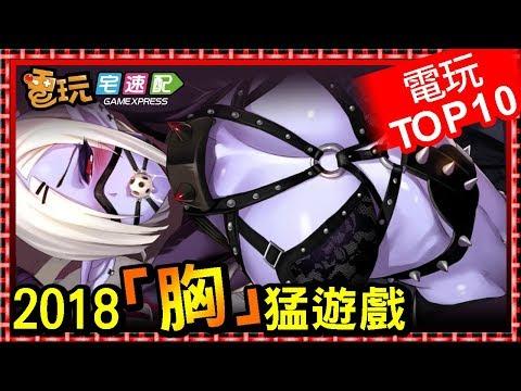 台灣-電玩宅速配-20181228 2/3 【電玩TOP10】2018你不可錯過的「胸」猛遊戲