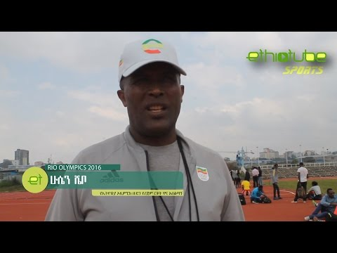 Rio 2016 - Interview With Ethiopian Olympic Team Coach Hussain Shebo - July 2016
