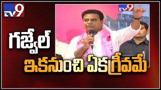 KTR speech in Telangana Bhavan || Vanteru Pratap Reddy joins TRS