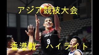 [バスケ日本代表]日本vs香港@アジア大会2018 ハイライト グループ戦GAME3
