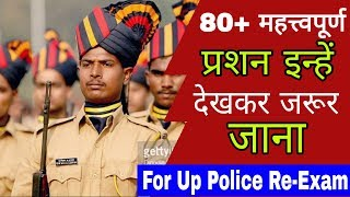 Important Question For Up Police Constable Re-Exam || Up Police Constable Re-Exam