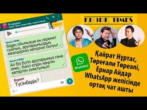 Қайрат Нұртас, Төреғали Төреәлі, Ернар Айдар WhatsApp желісінде ортақ чат ашты