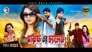 Bangla Movie | Maruf Er Challenge | Maruf, Sahara | Bengali Movie | Exclusive New Release