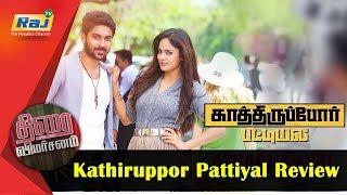 Kathiruppor Pattiyal Movie Review | Thirai Vimarsanam