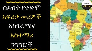 ETHIOPIA - six amazing former African leaders opinions