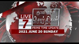 2021-06-20 | Nethra TV Tamil News 7.00 pm