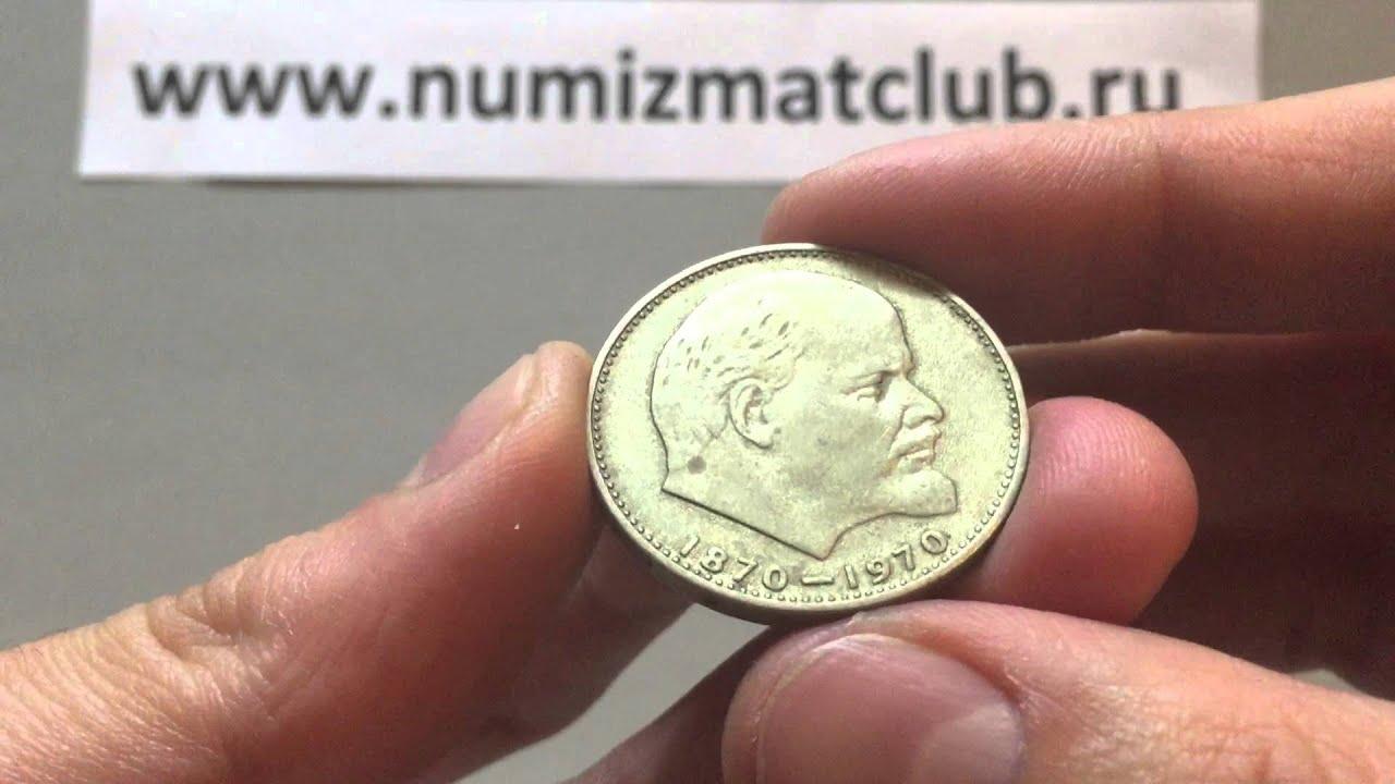 продажу смотреть монеты рубль ленина родители