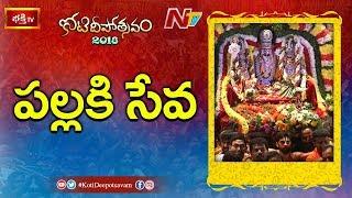 Simhachalam Lakshmi Narasimha Swamy Palliki Seva At 12th Day Koto Deepotsavam | NTV