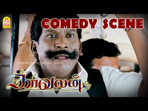 Vijay And Vadivelu Super Hit Comedy Scene From Kaavalan Ayngaran Hd Quality video