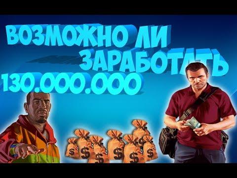 Возможно ли заработать 130.000.000 рублей?! 💪💪💪| #2 Amazing RP CRMP