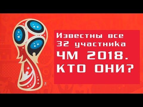 Определились все участники чемпионата мира 2018 года. Кто эти 32 команды? Новости футбола.