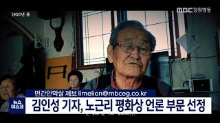 김인성 기자, 노근리평화상 언론 부문 선정