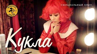 Клип Дискотека Авария - К.У.К.Л.А.