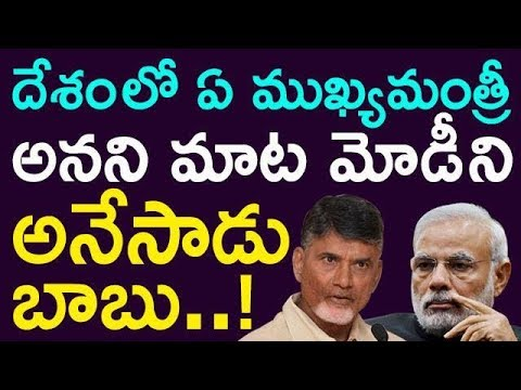 Chandrababu Naidu Shocking Comments On Modi | Taja 30 |