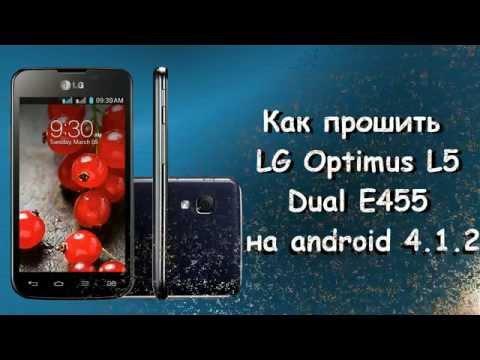 Скачать прошивку для телефона lg e455