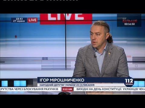 Ігор Мірошниченко про те що отримала Україна від асоціації з ЕС та чому не спрацювала люстрація