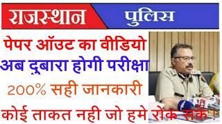 Rajasthan Police Paper Out Case 2018 । यह वीडियो देखो फिर बात करो ?100% प्रूफ के साथ । अब तो कोई ?
