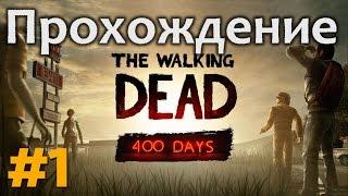 Видео прохождение the walking dead 400 days