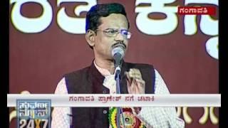download lagu Sahithya Ganga - Kannada Sahithya Sammelana Special - Seg_2 gratis