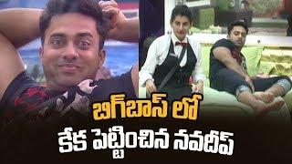 Navdeep Entry Episode Hype to Bigg Boss Telugu
