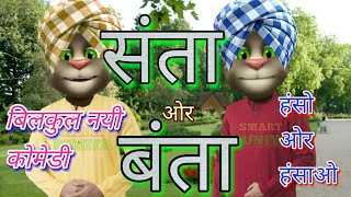New संता ओर बंता Ki Full Comedy ! True story of talking Tom & Santa Banta ! Make joke Of ! MJO