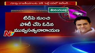 CM KCR Political Strategy to Win Serilingampally Division in 2019 Elections | Off The Record | NTV
