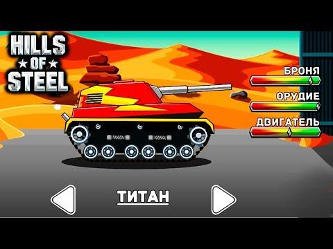 СУПЕР ТИТАН HILLS of STEEL #6 Сумасшедшие танки мульт ИГРА для детей tanks BATTLE video GAME kids