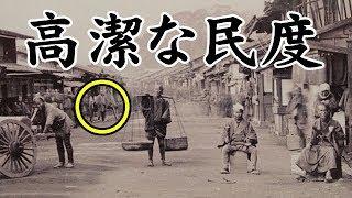 【衝撃】外国人が見た150年前の日本が凄すぎる…「人々は貧しい。しかし幸せそうだ」と感動したエピソードとは…?!【すごい日本】海外の反応