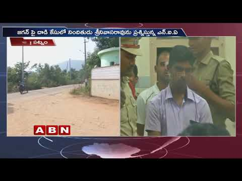 YS Jagan Assault Case: NIA Investigates Accused Srinivas Rao | Special Report | ABN Telugu