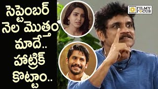 Nagarjuna about September will End with Hat Trick Success for Akkineni Family | Sam, Chai, Nag
