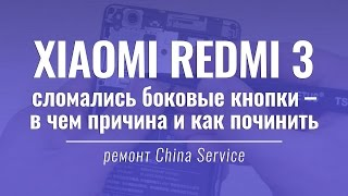 Почему ломаются кнопки Xiaomi Redmi 3 и как их чинить - China Service
