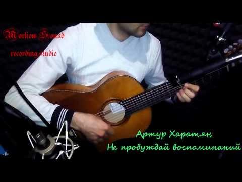 Орехов Сергей - Не пробуждай воспоминания