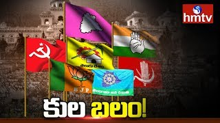 Report on Political Parties Tickets Based on Caste Wise - Telangana Elections 2018 - hmtv - netivaarthalu.com