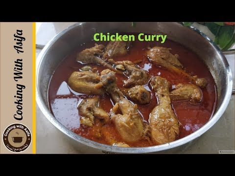 Chicken ka salan recipe, How to make chicken curry recipe by Cooking with Asifa