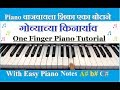 Govyachya Kinaryav || Easy Piano Songs For Beginners || Easy Piano Songs Notes