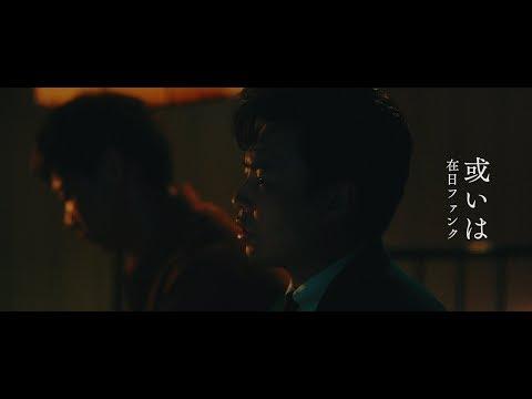 在日ファンク / 或いは【OFFICIAL MUSIC VIDEO】 - YouTube (11月22日 08:45 / 8 users)