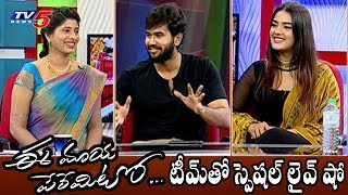 Special Live Show With Ee Maya Peremito Movie Team | Rahul vijay | Kavya Thapar