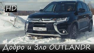 Добро и Зло Mitsubishi Outlander 2018