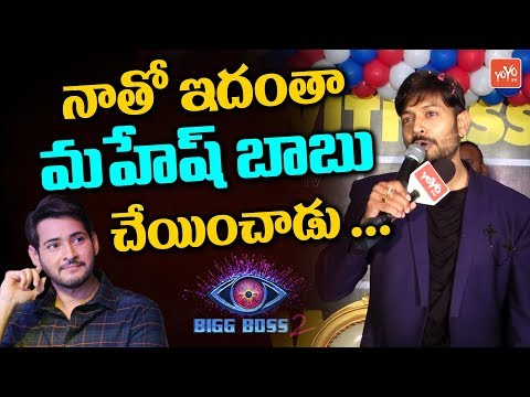 Kaushal About Mahesh Babu In Kaushal Army Celebrations | Super Star Mahesh Babu | YOYO TV Channel