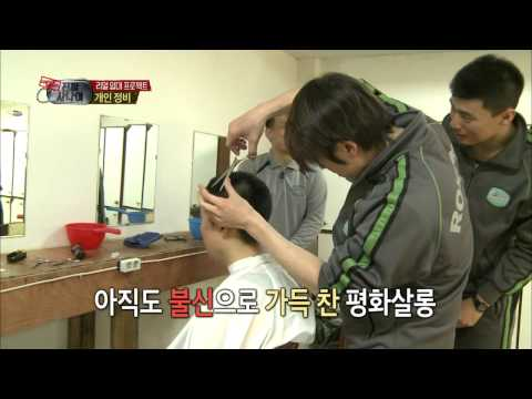 A Real Man(Korean Army)- Afternoon private inspection, EP04 20130505