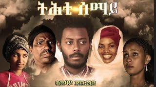 ERIHAT- Eritrean sort Movie  2018( thit semay )2018 ትሕቲ ሰማይ