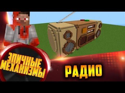 Полноценное радио в Minecraft