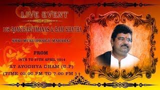 #SanskarLive | Shri Murlidhar Ji Maharaj | 108 Ramcharitmanas & Ram Katha | Ayodhya ( U.P) | Day 8