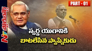 Former PM Atal Bihari Vajpayee Passes Away At Age 93 | The Journey of a Political Icon | SB 01 | NTV