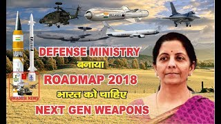 Indian Defense Ministry ने बनाया