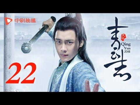 青云志 (TV 版) 第22集 | 诛仙青云志